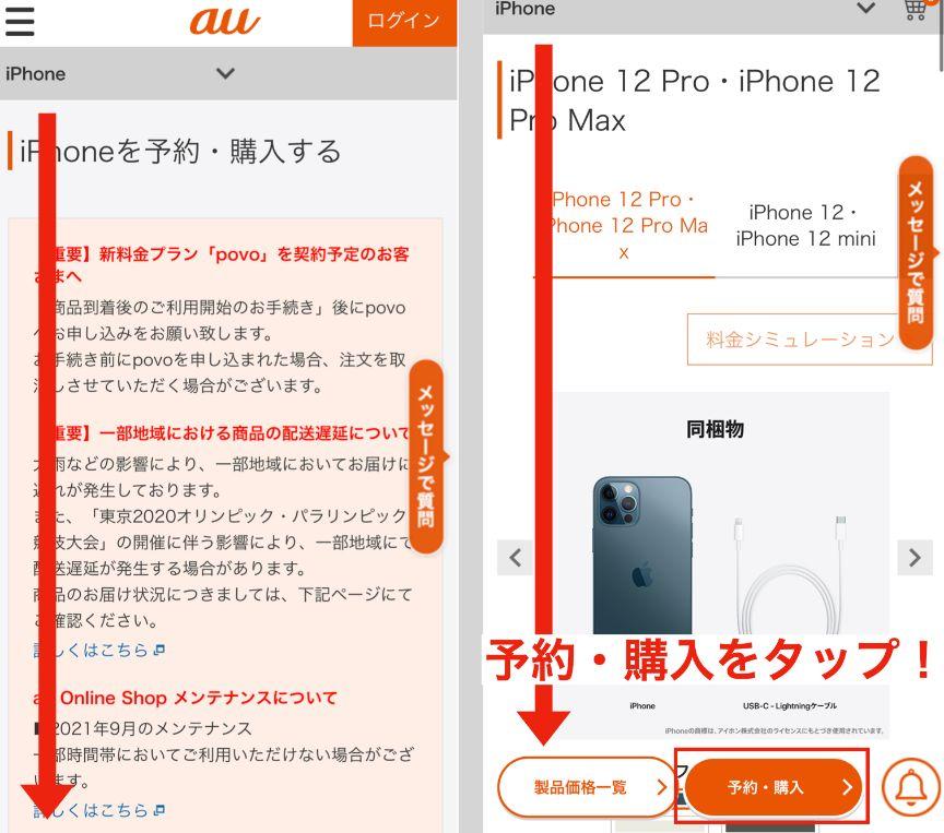 auオンラインショップでiPhone13を予約する方法3