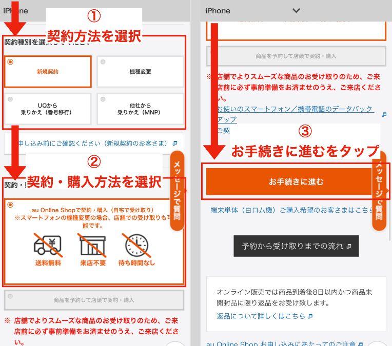 auオンラインショップでiPhone13を予約する方法5