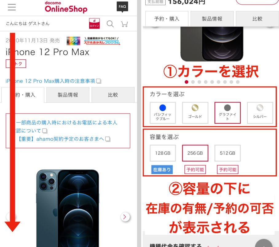 【ドコモ】iPhone13の在庫・入荷状況を確認する方法3