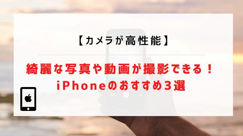 【カメラが高性能】綺麗な写真や動画が撮影できる!iPhoneのおすすめ3選