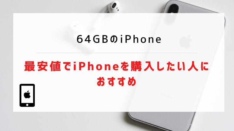 64GBのiPhone:最安値でiPhoneを購入したい人におすすめ