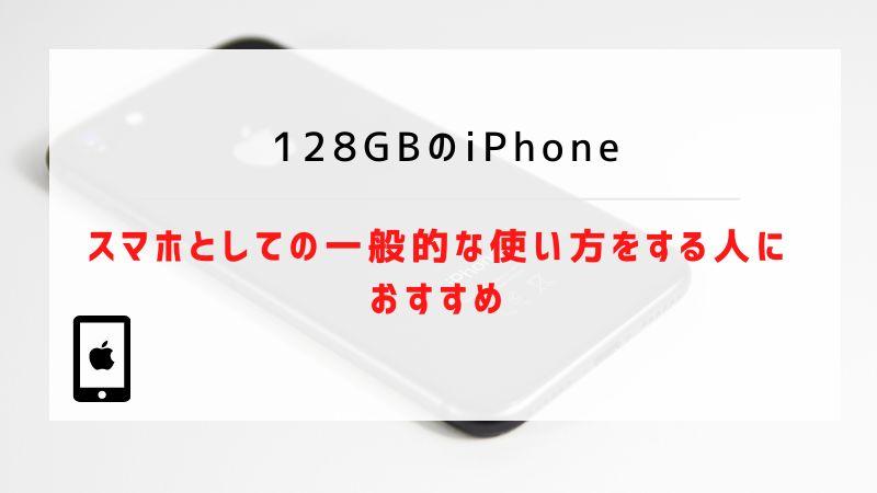 128GBのiPhone:スマホとしての一般的な使い方をする人におすすめ