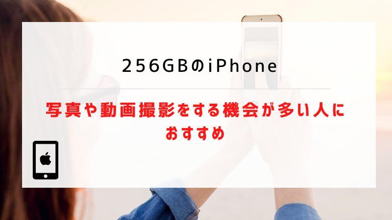 256GBのiPhone:写真や動画撮影をする機会が多い人におすすめ