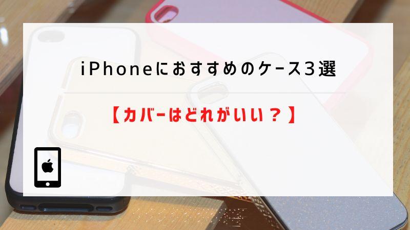 iPhoneにおすすめのケース3選【カバーはどれがいい?】