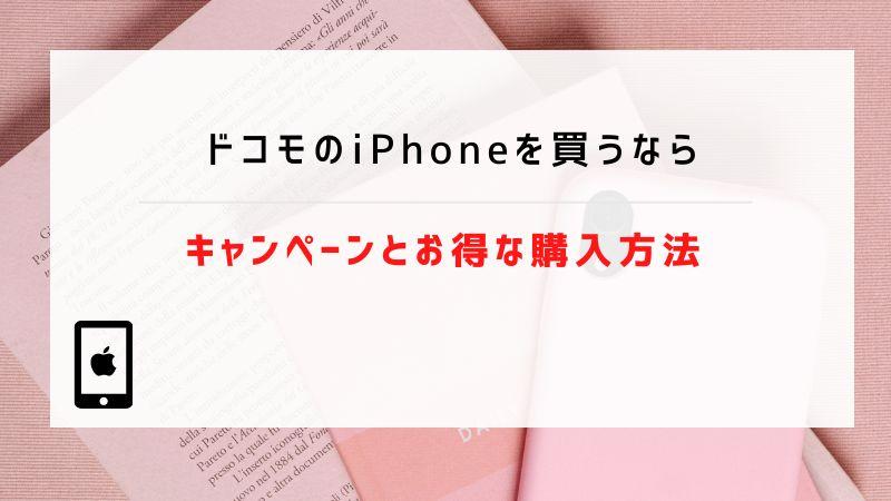 ドコモのiPhoneを買うなら|キャンペーンとお得な購入方法