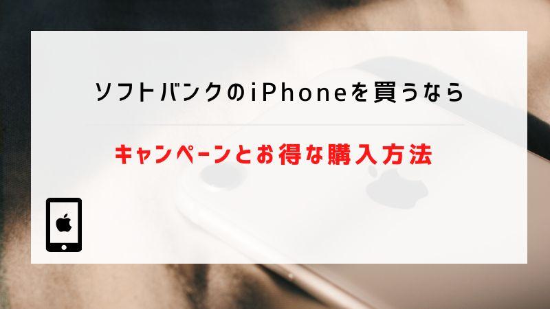 ソフトバンクのiPhoneを買うなら|キャンペーンとお得な購入方法