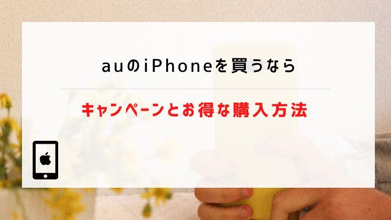 auのiPhoneを買うなら|キャンペーンとお得な購入方法