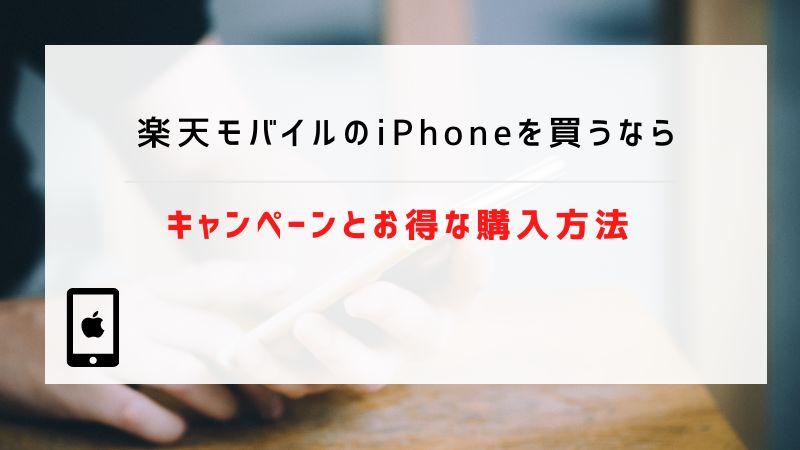 楽天モバイルのiPhoneを買うなら|キャンペーンとお得な購入方法