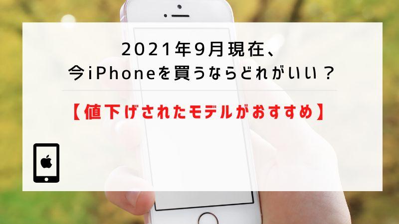 2021年10月現在、今iPhoneを買うならどれがいい?【値下げされたモデルがおすすめ】