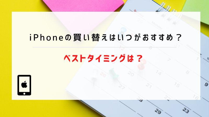 iPhoneの買い替えはいつがおすすめ?ベストタイミングは?