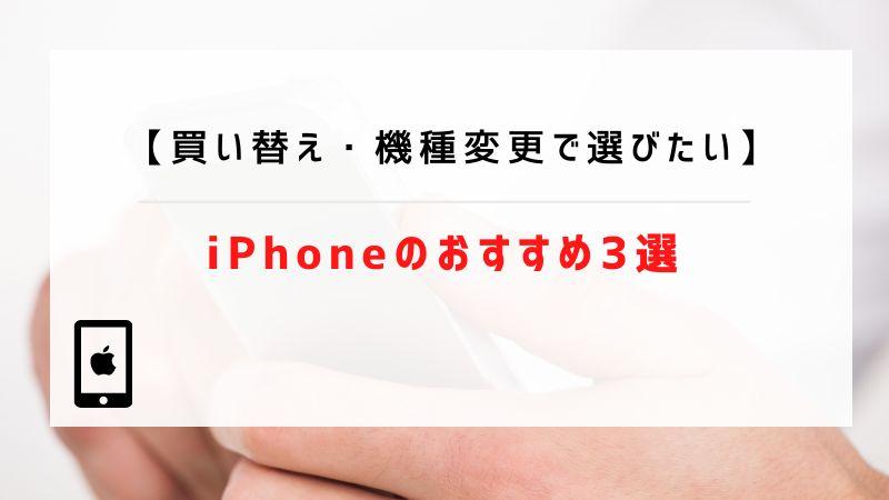 【買い替え・機種変更で選びたい】iPhoneのおすすめ3選