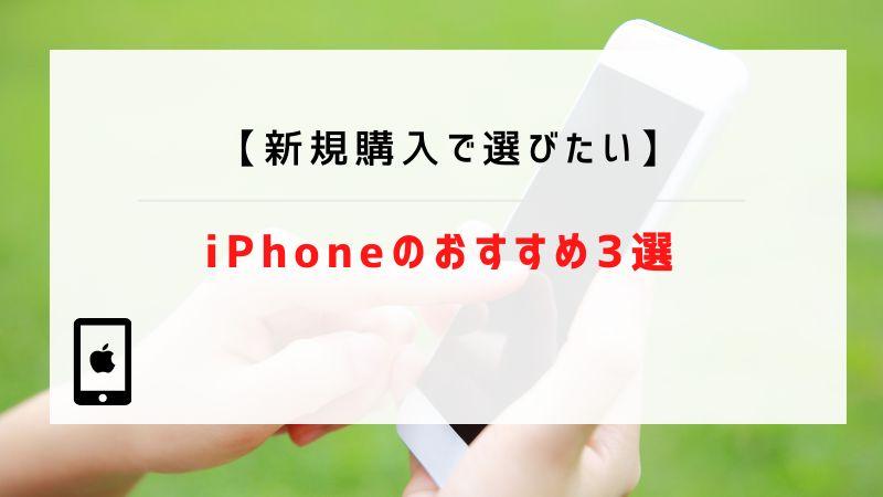 【新規購入で選びたい】iPhoneのおすすめ3選