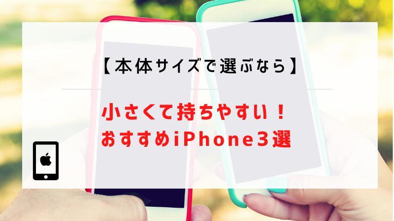 【本体サイズで選ぶなら】小さくて持ちやすい!おすすめiPhone3選