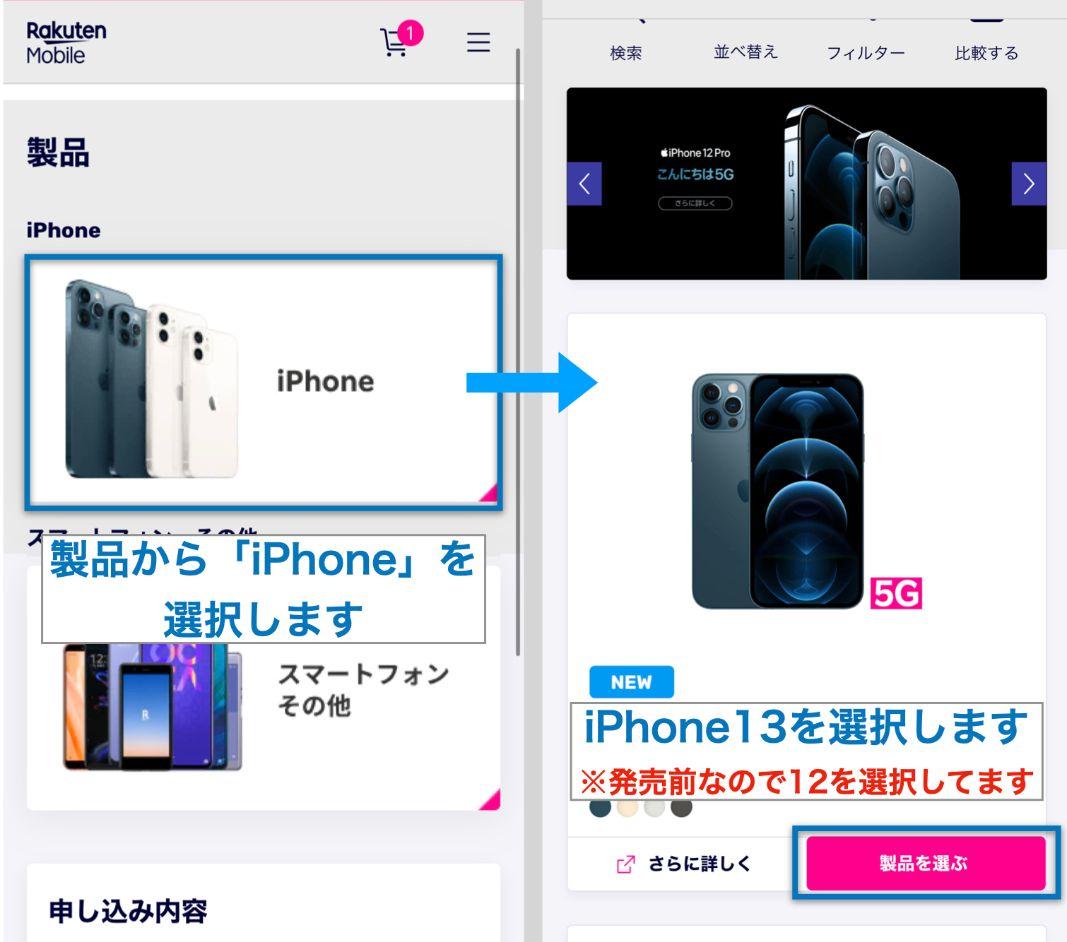 手順4.「iPhone13」を選択する