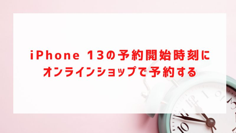 iPhone 13の予約開始時刻にオンラインショップで予約する