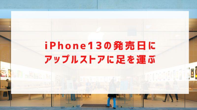 iPhone13の発売日にアップルストアに足を運ぶ