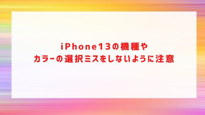 iPhone13の機種やカラーの選択ミスをしないように注意