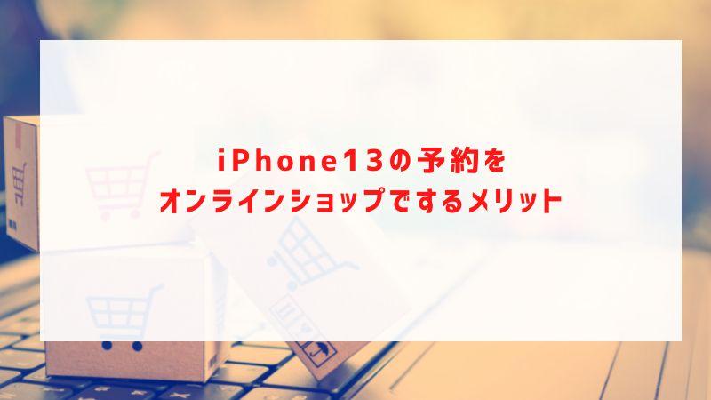 iPhone13の予約をオンラインショップでするメリット