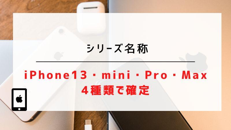 シリーズ名称|iPhone13・mini・Pro・Maxの4種類で確定