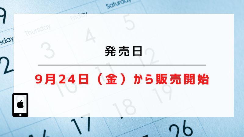 発売日|9月24日(金)から販売開始