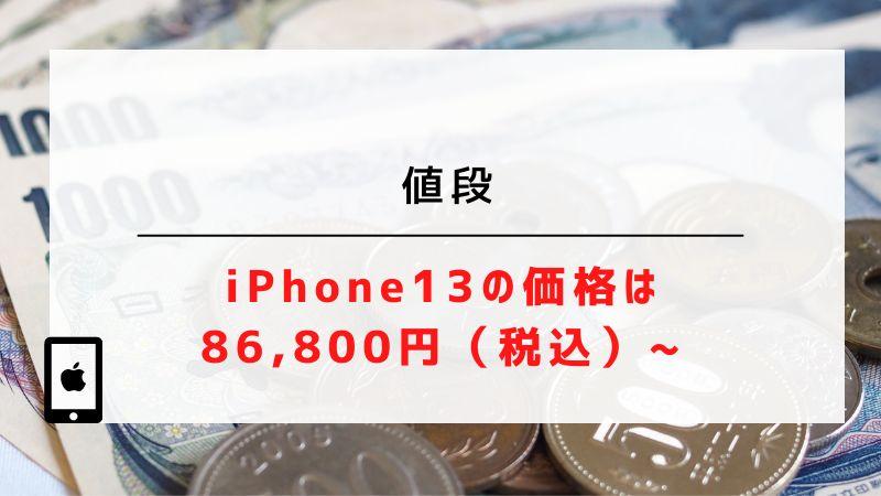 値段|iPhone13の価格は86,800円(税込)〜