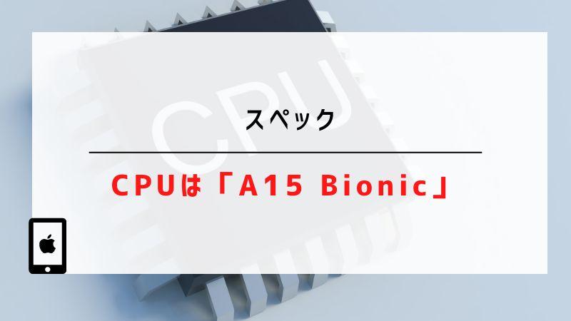 スペック|CPUは「A15 Bionic」