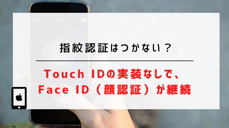 指紋認証はつかない?|Touch IDの実装なしで、Face ID(顔認証)が継続