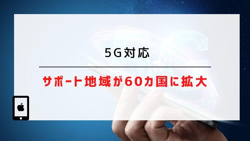 5G対応|サポート地域が60カ国に拡大