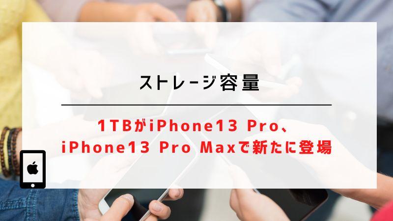 ストレージ容量|1TBがiPhone13 Pro、iPhone13 Pro Maxで新たに登場