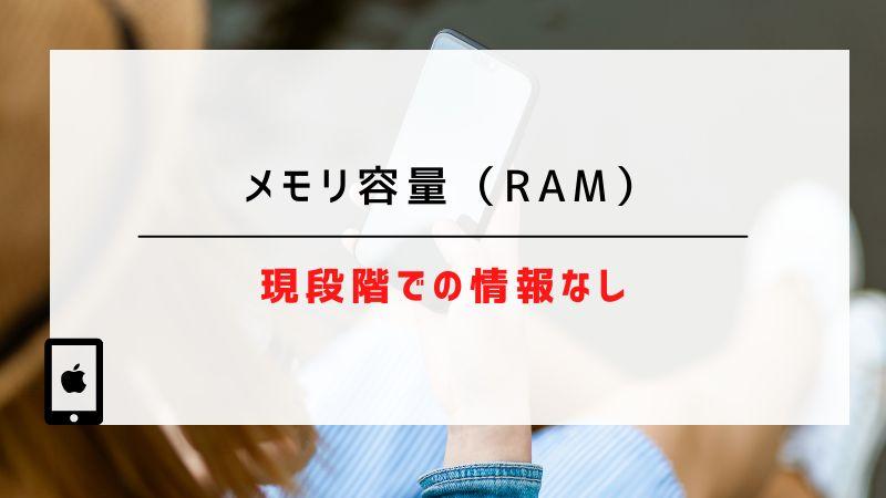 メモリ容量(RAM)|現段階での情報なし