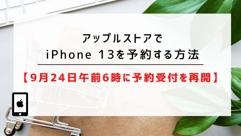 アップルストアでiPhone 13を予約する方法【9月24日午前6時に予約受付を再開】