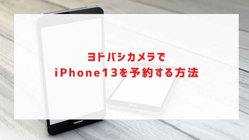 ヨドバシカメラでiPhone 13を予約する方法