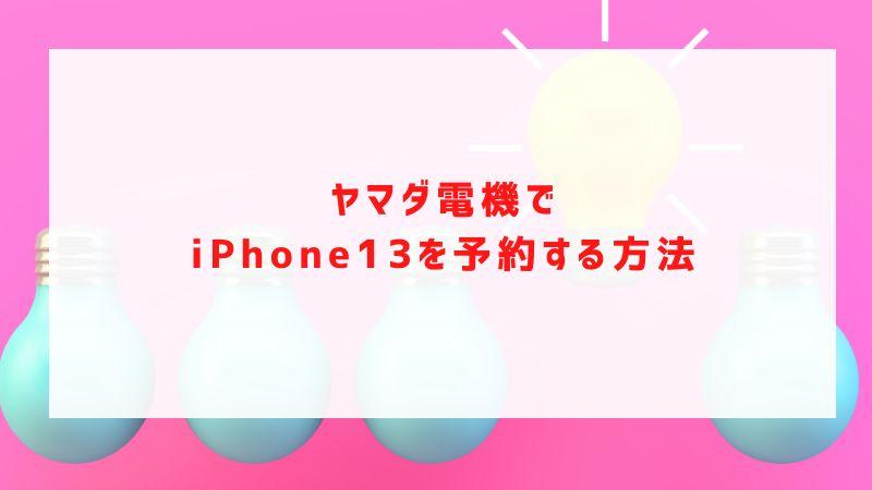 ヤマダ電機でiPhone13を予約する方法