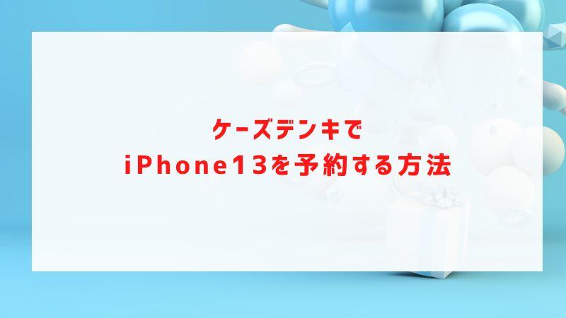 ケーズデンキでiPhone13を予約する方法