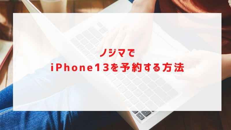 ノジマでiPhone13を予約する方法