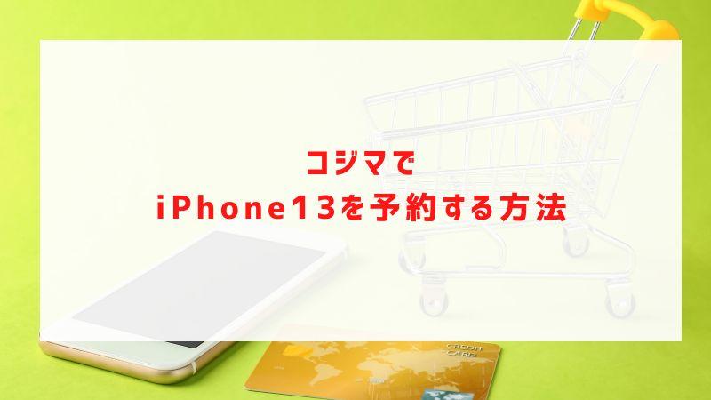 コジマでiPhone13を予約する方法