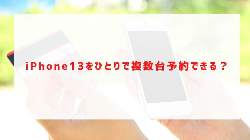 iPhone13をひとりで複数台予約できる?
