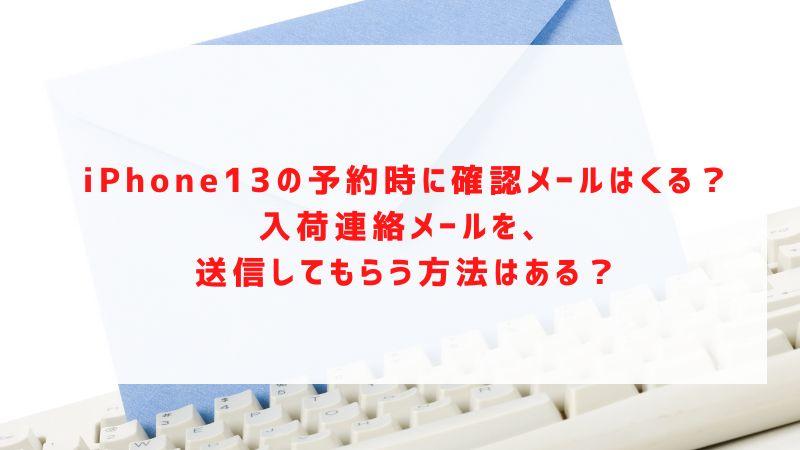 iPhone13の予約時に確認メールはくる?入荷連絡メールを、送信してもらう方法はある?