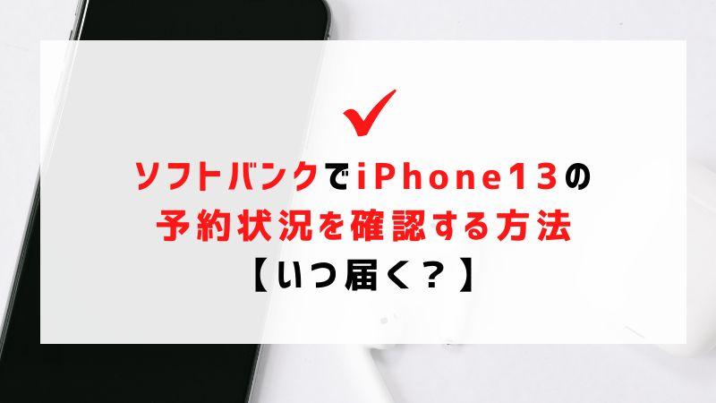 ソフトバンクでiPhone13の予約状況を確認する方法【いつ届く?】