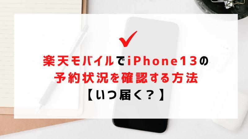 楽天モバイルでiPhone13の予約状況を確認する方法【いつ届く?】