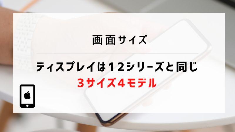 画面サイズ|ディスプレイは12シリーズと同じ3サイズ4モデル
