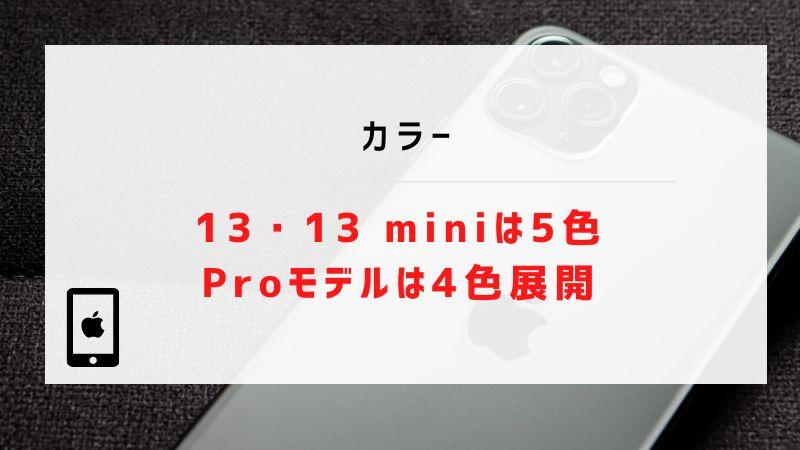 カラー|13・13 miniは5色・Proモデルは4色展開