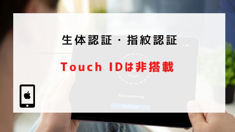 生体認証・指紋認証|Touch IDは非搭載