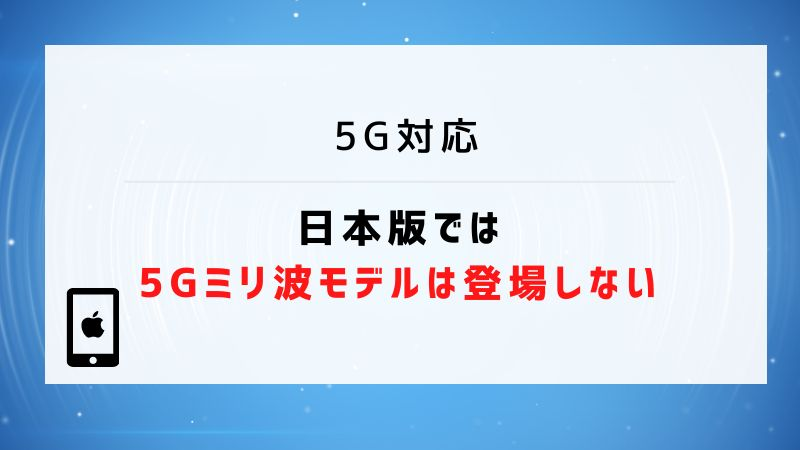 5G対応|日本版では5Gミリ波モデルは登場しない