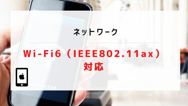 ネットワーク|Wi-Fi6(IEEE802.11ax)対応