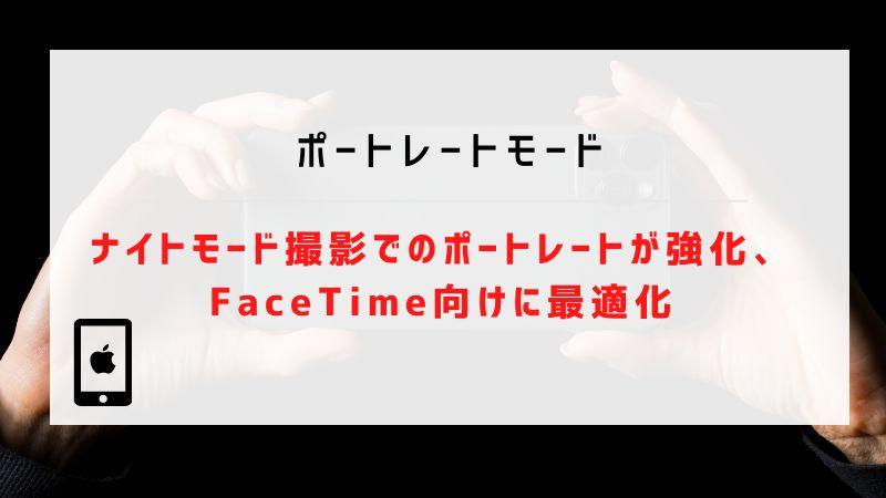 ポートレートモード|ナイトモード撮影でのポートレートが強化、FaceTime向けに最適化