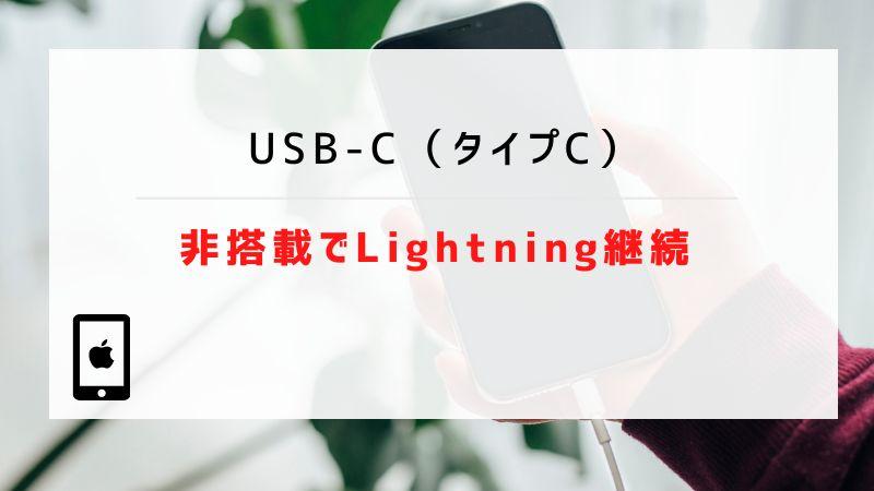 USB-C(タイプC)|非搭載でLightning継続
