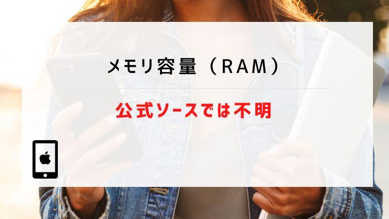メモリ容量(RAM)|公式ソースでは不明