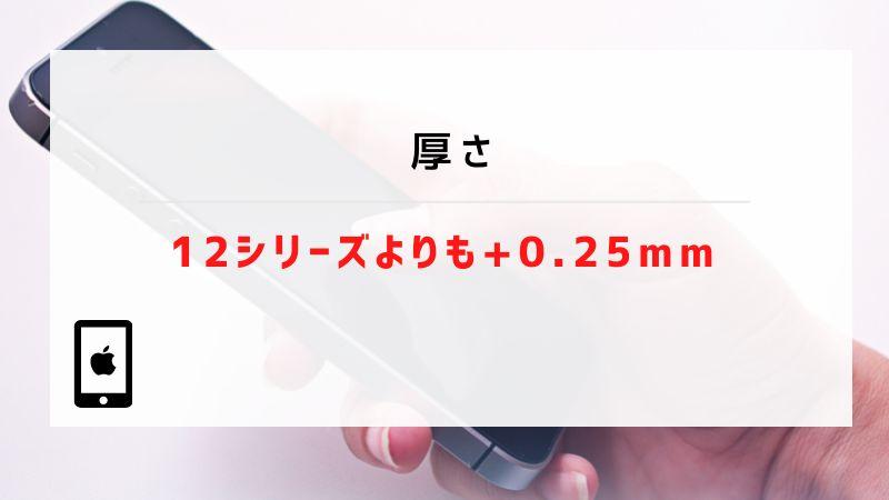 厚さ|12シリーズよりも+0.25mm