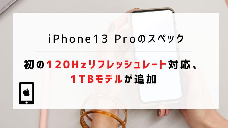 iPhone13 Proのスペック|初の120Hzリフレッシュレート対応、1TBモデルが追加